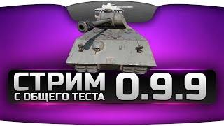 Стрим с общего теста патча 0.9.9. Новые режимы, новая графика и новые танки. [26 июня, 18-00]