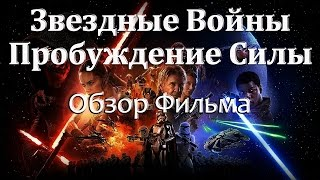 Звездные Войны: Пробуждение Силы Обзор Фильма (Спойлеры)