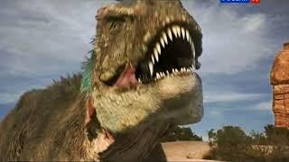 Тираннозавр-рекс. Превращение тираннозавра
