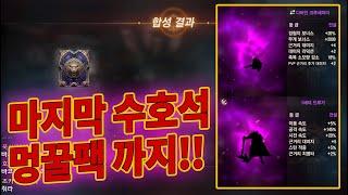 [원재] 리니지M - 대갈왕 캐릭의 마지막 수호석, 멍꿀팩으로 전설 변신 인형까지 도전!! 天堂M