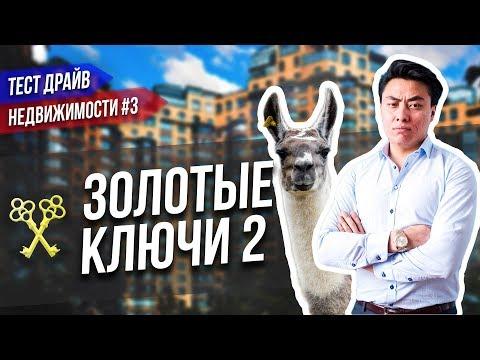 ЖК ЗОЛОТЫЕ КЛЮЧИ 2 | ТЕСТ-ДРАЙВ НЕДВИЖИМОСТИ №3