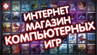 Интернет магазин компьютерных игр. Аудит интернет магазина Игрушек(, 2016-02-16T20:39:08.000Z)