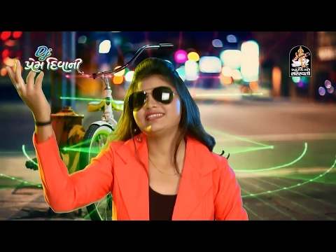 Dj Prem Diwani | Part 1 | Manisha Barot | Dj Non Stop | Gujarati Dj Mix Songs 2017 | FULL HD VIDEO