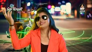 Dj Prem Diwani | Part 1 | Manisha Barot | Dj Non Stop | Gujarati Dj Mix Songs 2017 | FULL HD VIDEO
