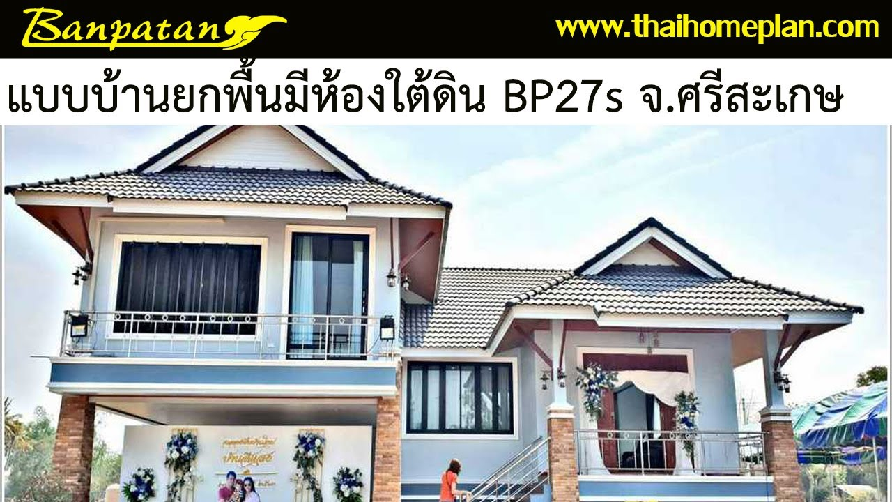 แบบบ้านไทยประยุกต์ยกพื้นมีห้องใต้ดิน BP27s  จ.ศรีสะเกษ