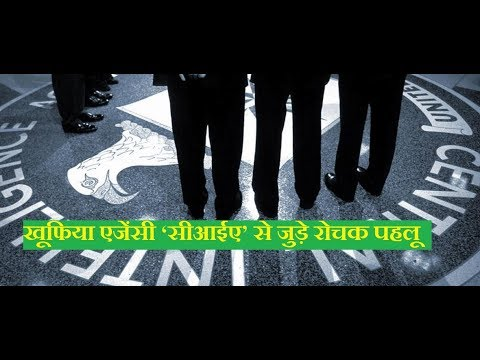 Why CIA Is The Biggest Intelligence Agency || Central Intelligence Agency ||