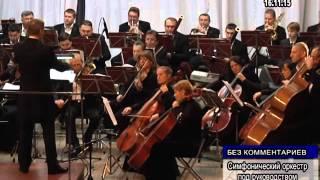 Симфонический оркестр под руководством Валерия Халилова 18.11.15