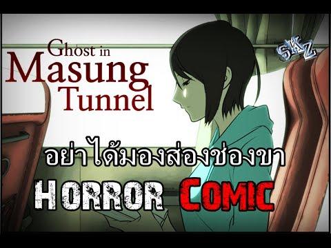 การ์ตูนเฮี้ยนขนตูดลุก Masung Tunnel - [Horror Manga]