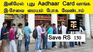 How to use Aadhaar Card Reprinting Service | Tamil Consumer