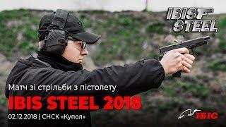 Как звенела сталь. Пистолетный матч IBIS Steel Challenge
