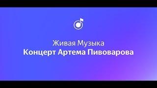 Живая Яндекс.Музыка с Артемом Пивоваровым