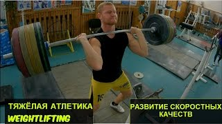 Тяжёлая атлетика/Weightlifting/развитие скоростных качеств