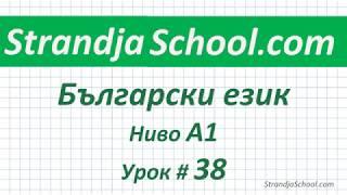 Болгарский язык  Урок 38