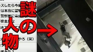 【怪奇現象】飛び降りた人物が突然消えた・・・