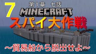 [マイクラ]スパイ大作戦7話 〜貿易船から脱出せよ〜 PS3 PS4 VITA thumbnail