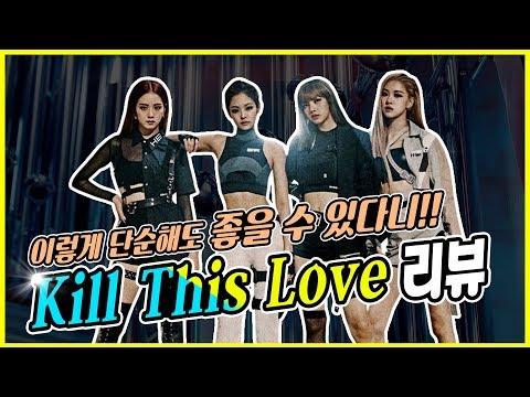 🚼어린이용-kill-this-love-리뷰-(15세-이상-시청금지)