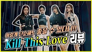 🚼어린이용 Kill This Love 리뷰 (15세 이상 시청금지)