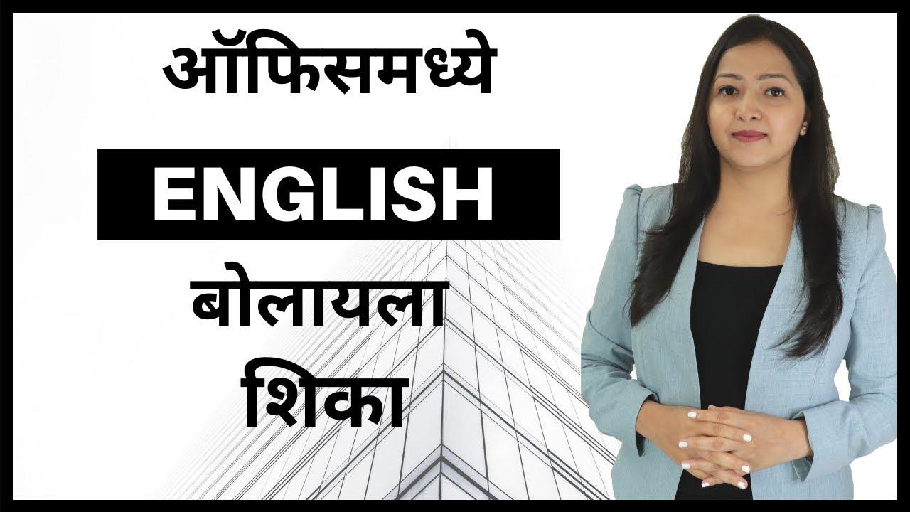 English at Office | ऑफिसमध्ये इंग्लिश बोलायला शिका फटाफट