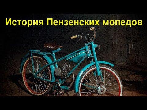 История Пензенских мопедов - ПВЗ, ЗиФ