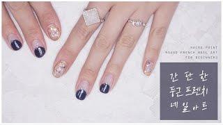 figcaption 연주의 자개 포인트 둥근 프렌치 젤네일아트 nacre point round french nail art for beginners | 연주 DIY