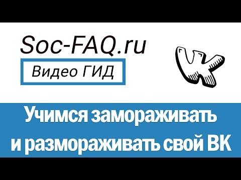 Как временно заморозить свою страницу Вконтакте, и разморозить ее