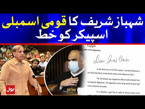 Shahbaz Sharif Wrote a Letter to Speaker Assembly Asad Qaiser