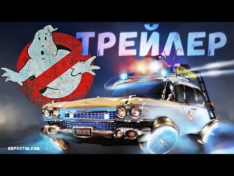 Охотники за привидениями наследники – русский трейлер
