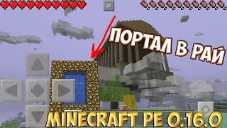 Как сделать портал в рай в Minecraft pe 0.16.0 build 1-2-3-4?(Ссылка https://ska4ay.com/-JIN ================================================ Канал Капса https://www.youtube.com/channel/UCjz0qer..., 2016-09-06T15:38:20.000Z)