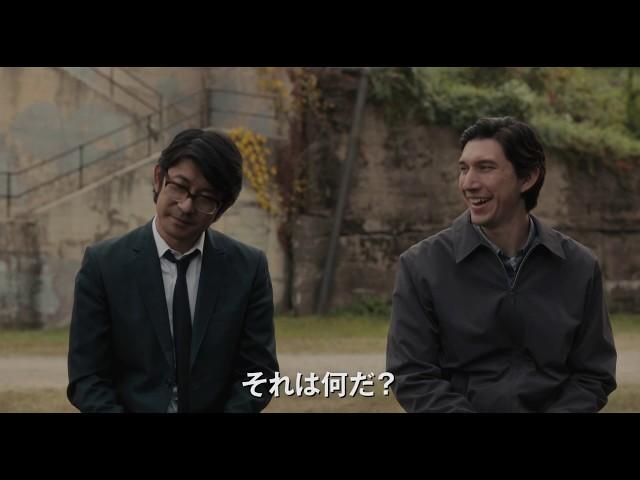 永瀬正敏が28年ぶり出演!ジム・ジャームッシュ監督の新作『パターソン』予告編