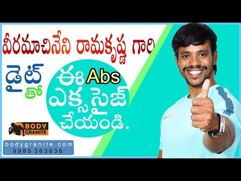 Burn Belly fat within 3 days || Veeramachaneni Ramakrishna Diet Tips  తో( ఈ ABS ఎక్ససైజ్ చేయండి )
