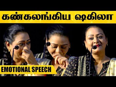 என்ன மாதிரி ஏமாந்துறாதீங்க - உருக்கமாக பேசிய ஷகிலா.!! | Shakeela Biopic Press Meet | HD