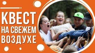 Детский квест на природе в Киеве