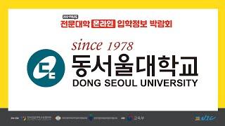 [2021학년도 전문대학 온라인 입학정보 박람회] 동서…