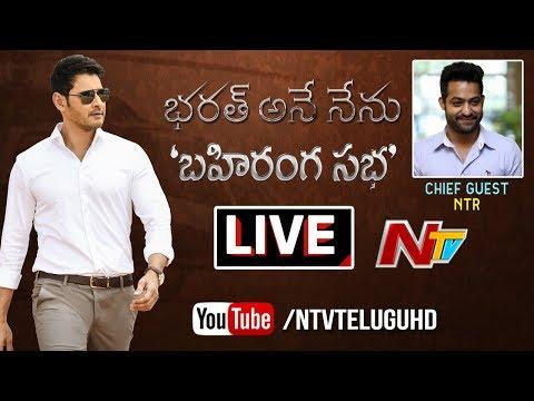 Bharat Bahiranga Sabha Live || Bharat Ane Nenu Audio Launch || Mahesh Babu || JrNTR || NTV