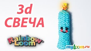 3d ВЕСЕЛАЯ СВЕЧА из Rainbow Loom Bands. Урок 170 | Rainbow Loom Candle