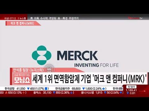 Download [토마토TV] 미국주식 종목소개 : 머크 앤 컴퍼니 MRK US (2019.12.06)