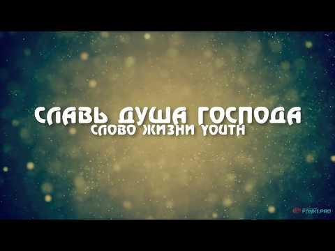 🔵Славь душа Господа (караоке плюс) Слово Жизни Youth