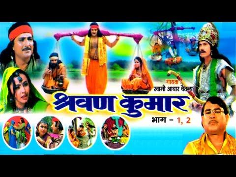 Dehati Kissa || Sarwan Kumar || श्रवण कुमार || Swami Adhar Chaitanya || Rathor Cassette