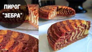 """Полосатый пирог """"Зебра"""" / Рецепт быстрого пирога на кефире"""