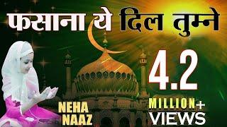 इस क़व्वाली ने सबको वाह वाह करने पे मज़बूर कर दिया muqabal e qawwali neha naaz