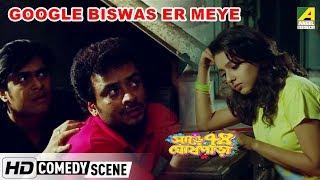 Google Biswas Er Meye | Comedy Scene | Parthasarathi | Pamela