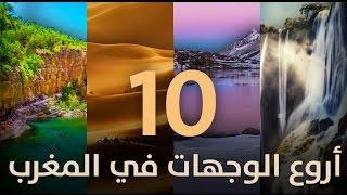 أروع 10 وجهات سياحية في المغرب