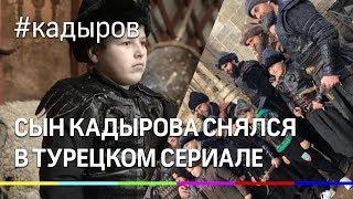 Cын Кадырова снялся в знаменитом сериале