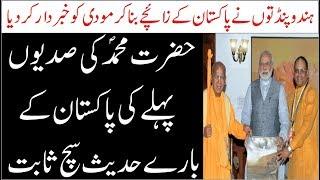 What Prophet Muhammad PBUH Said About Pakistan II Ghazwa Hind And Future Of Pakistan