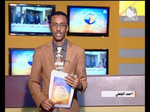 موجز أخبار الـ 11 صباحا مع أحمد الجعلي ـــ الجمعة 19 يوليو 2019