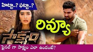 Saakshyam Review | Saakshyam Movie Review | Bellamkonda Srinivas | Pooja Hegde | Sriwass