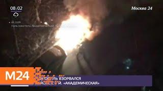 Смотреть видео На юго-западе Москвы взорвался автомобиль - Москва 24 онлайн