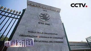 [中国新闻] 世贸组织会议将关注韩日贸易争端 | CCTV中文国际