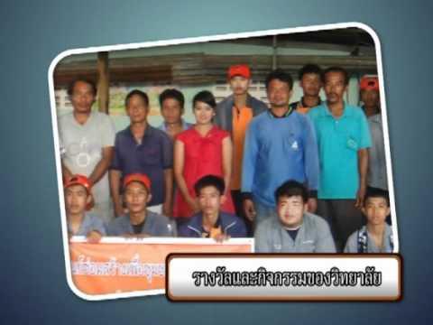 Clip: วิทยาลัยเทคนิคลพบุรี แห่งที่ 2