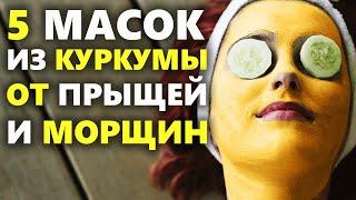 Маски для лица из куркумы в домашних условиях Маски с куркумой для проблемной жирной и сухой кожи